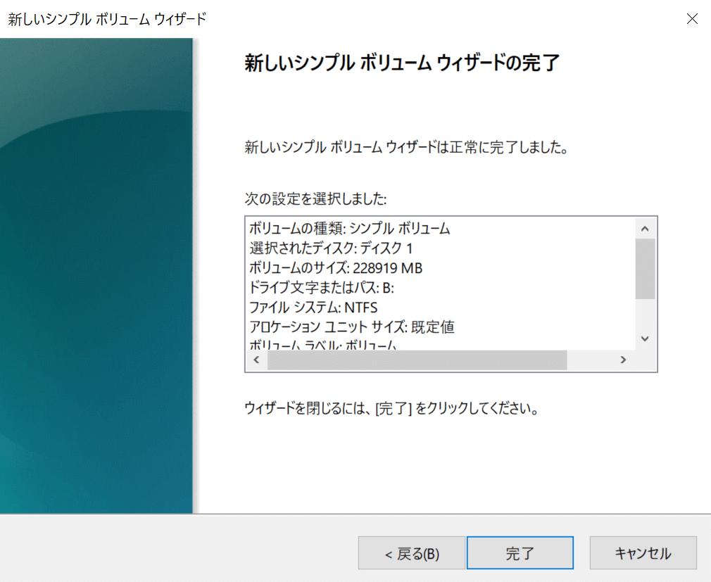 SSDフォーマット手順⑤
