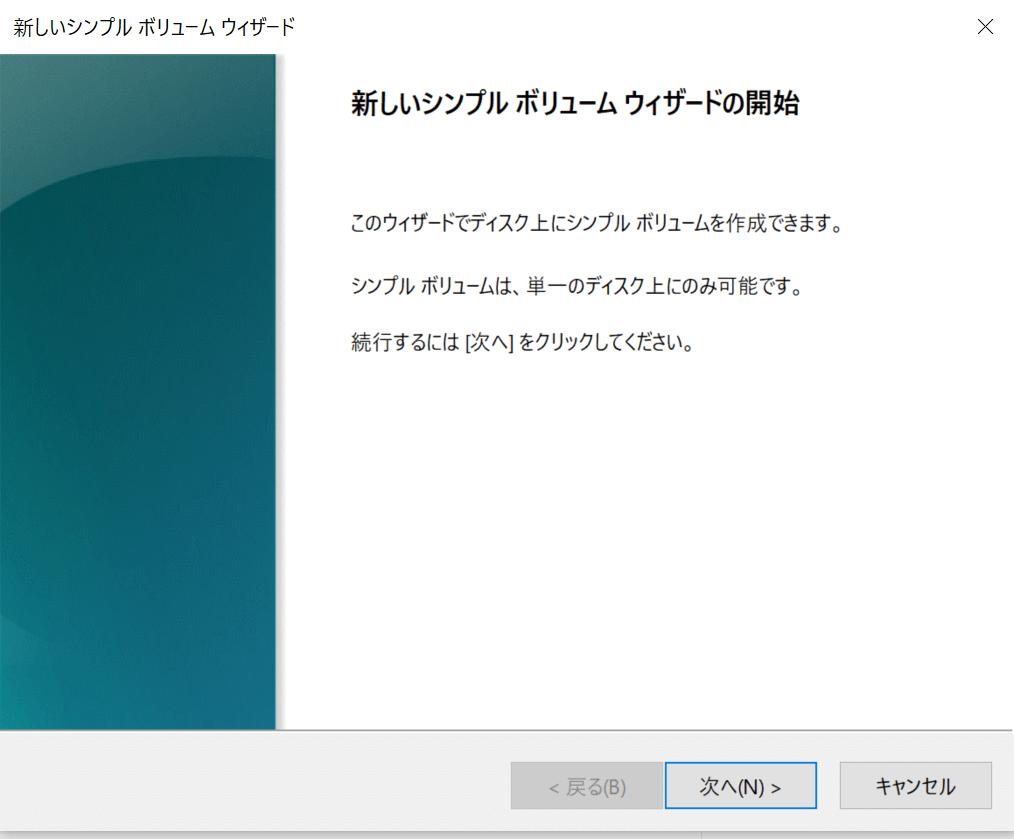 SSDフォーマット手順①