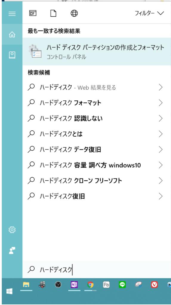 ハードディスクのフォーマット検索
