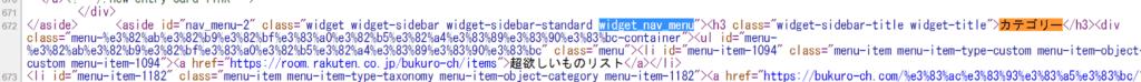 カテゴリーのソースコード