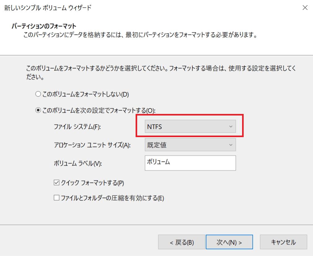 SSDフォーマット手順④