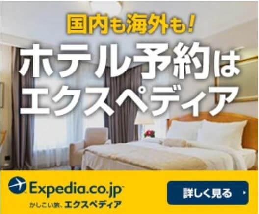 Expedia ホテル予約画像