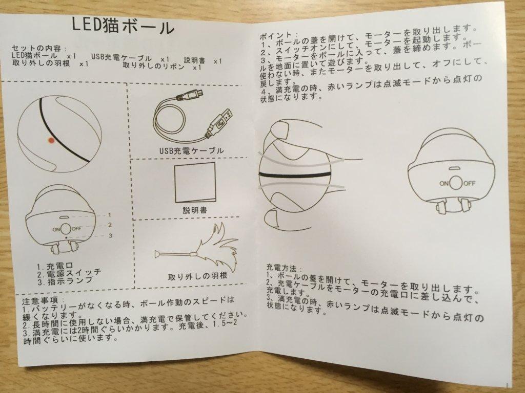 猫用自動動くボールの説明書