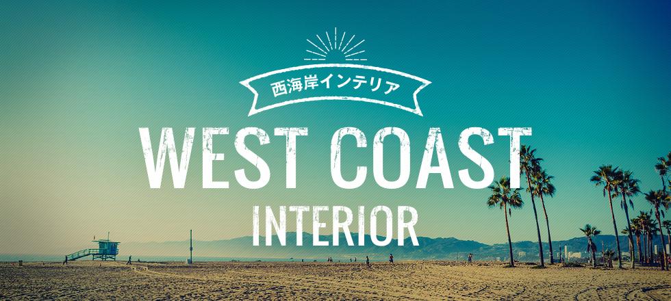 西海岸・カリフォルニアスタイルインテリア