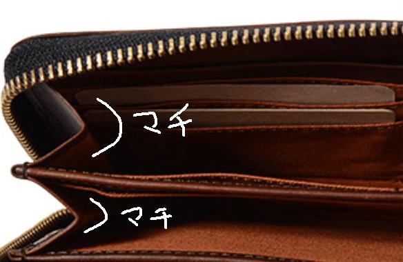 キャサリンハムネット 長財布のマチ