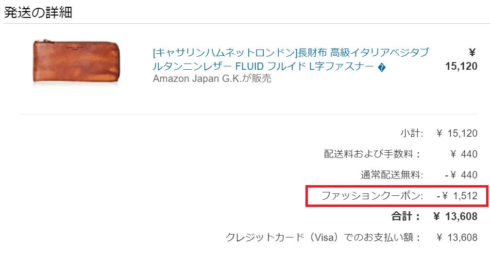 Amazon ファッションクーポン10%引き