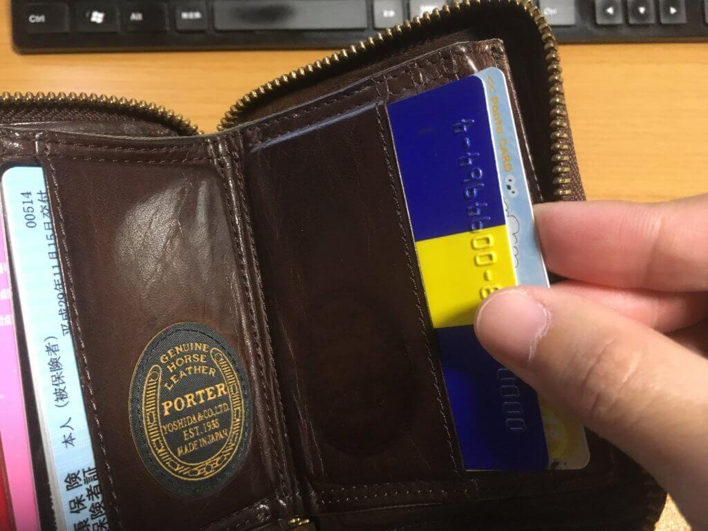元々使っていたポーター(PORTER)の二つ折り財布はカードが取り出しにくい