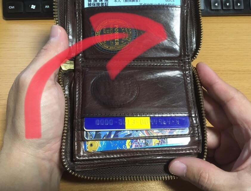 元々使っていたポーター(PORTER)の二つ折り財布は小銭を取り出す時に90度回転させる
