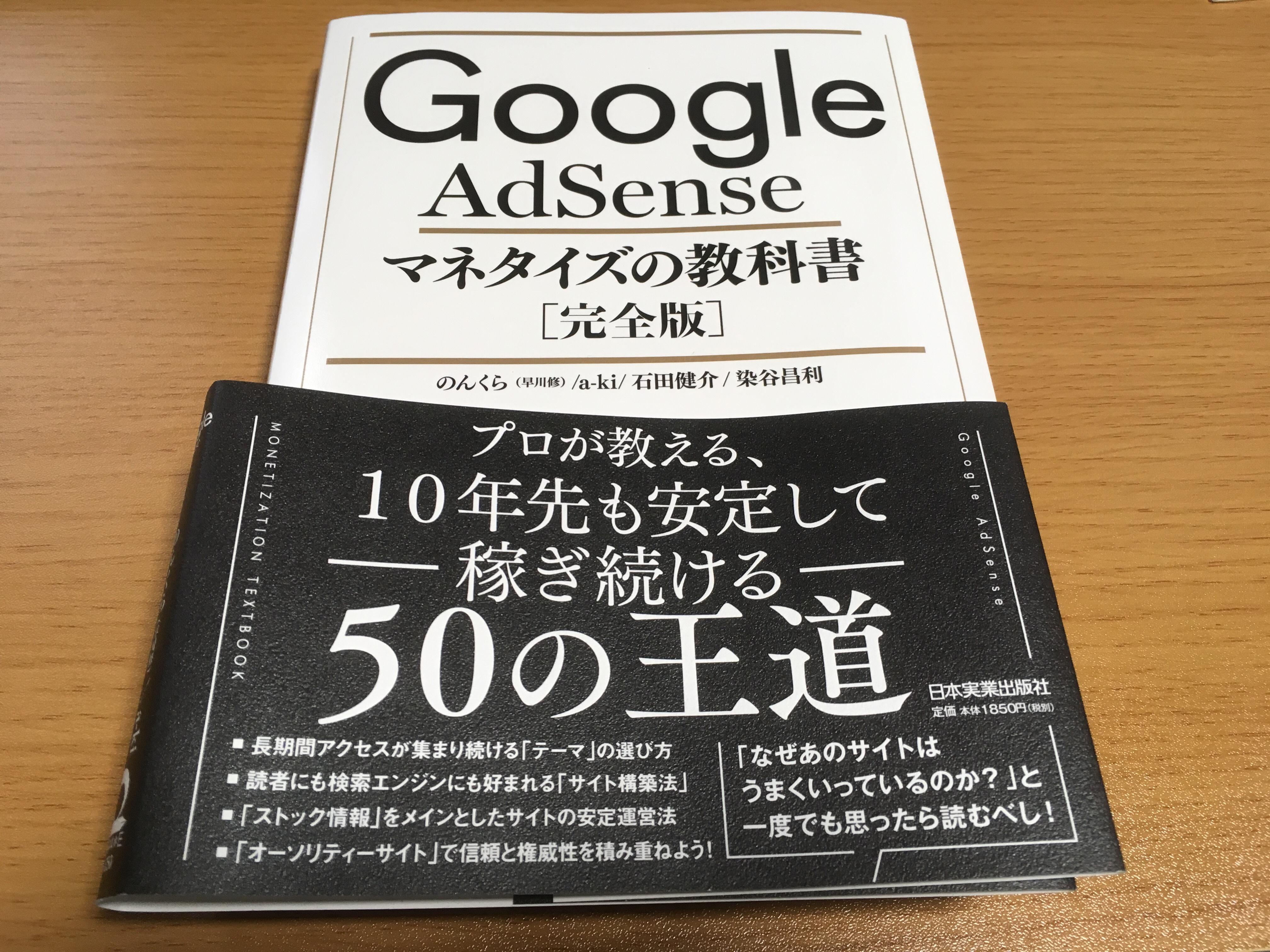 GoogleAdSenseマネタイズの教科書